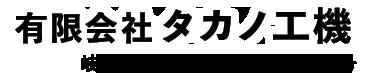 飛騨市・神岡町など岐阜県で工場の製缶・溶接工事はタカノ工機|求人中