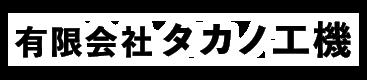 有限会社タカノ工機は飛騨市の機械設置・製缶工事業者です|求人中
